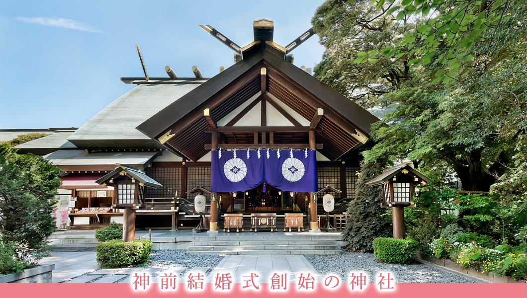 結婚運をUP!東京大神宮が縁結びで有名な秘密とアクセス方法